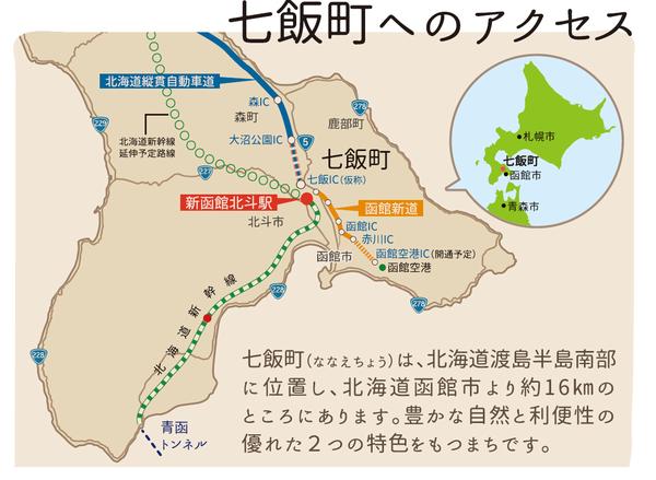 大沼国定公園と北海道新幹線総合...