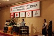 記念式典で太鼓を披露する様子の写真