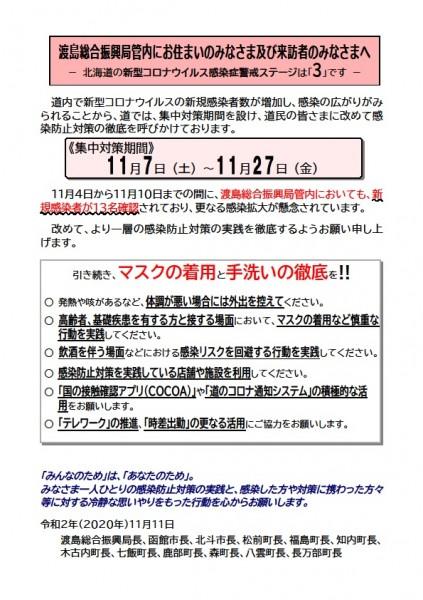 管内 コロナ 渡島 桧山で17人、渡島1人、道内全体で212人が新型コロナ感染(函館新聞電子版)